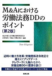M&Aにおける労働法務DDのポイント〔第2版〕の書評・レビュー