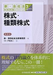 【新・会社法実務問題シリーズ】②株式・種類株式<第2版> の書評・レビュー