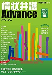 情状弁護アドバンス (季刊刑事弁護増刊)の書評・レビュー