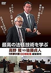[DVD]最高の法廷技術を学ぶ 高野隆vs後藤貞人の評判・レビュー