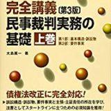 完全講義 民事裁判実務の基礎〔第3版〕(上巻)の書評・レビュー
