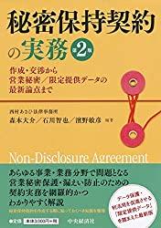 秘密保持契約の実務(第2版) ―作成・交渉から営業秘密/限定提供データの最新論点までの書評・レビュー