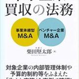 中小企業買収の法務の書評・レビュー