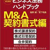 事業担当者のための逆引きビジネス法務ハンドブック M&A契約書式編の書評・レビュー