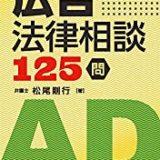 広告法律相談 125 問の書評・レビュー