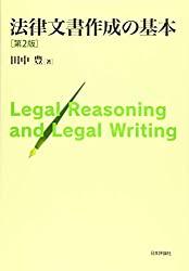 法律文書作成の基本 第2版の書評・レビュー