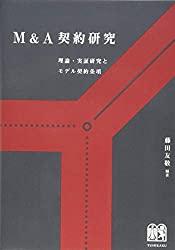 M&A契約研究 理論・実証研究とモデル契約条項の書評・レビュー
