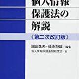個人情報保護法の解説(第2次改訂版)の書評・レビュー