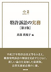 裁判実務シリーズ2 特許訴訟の実務(第2版)の書評・レビュー