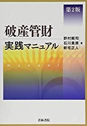 破産管財実践マニュアル(第2版)の書評・レビュー