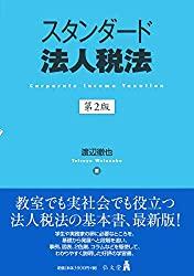 スタンダード法人税法(第2版)の書評・レビュー