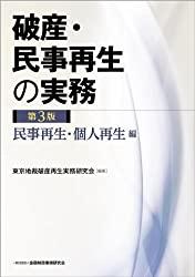 破産・民事再生の実務(第3版) 民事再生・個人再生編の書評・レビュー