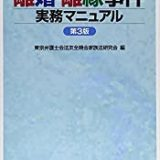 離婚・離縁事件実務マニュアル(第3版)の書評・レビュー