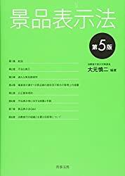 景品表示法(第5版)の書評・レビュー