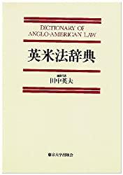 英米法辞典の書評・レビュー
