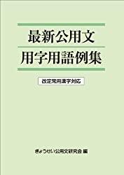 最新 公用文用字用語例集 改定常用漢字対応の書評・レビュー