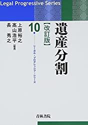 リーガル・プログレッシブ・シリーズ10 遺産分割(改訂版)の書評・レビュー
