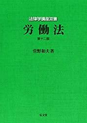 労働法 第12版 (法律学講座双書)の書評・レビュー