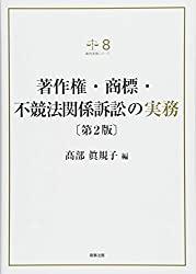 裁判実務シリーズ8  著作権・商標・不競法関係訴訟の実務 (第2版)の書評・レビュー