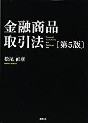 金融商品取引法(第5版)の書評・レビュー