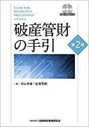 破産管財の手引(第2版) CD-ROM付きの書評・レビュー