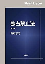 独占禁止法(第3版)の書評・レビュー