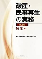 破産・民事再生の実務(第3版) 破産編の書評・レビュー
