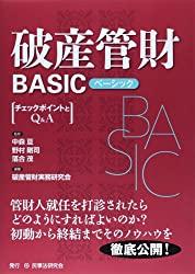 破産管財BASIC チェックポイントとQ&Aの書評・レビュー