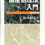 倒産処理法入門(第5版)の書評・レビュー