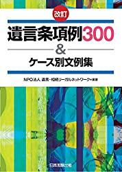 改訂 遺言条項例300&ケース別文例集の書評・レビュー