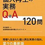全倒ネット 実務Q&Aシリーズ 個人再生の実務Q&A120問の書評・レビュー