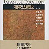 租税法概説(第3版)の書評・レビュー