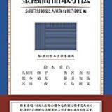 金融商品取引法 公開買付制度と大量保有報告制度編の書評・レビュー