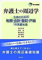 弁護士の周辺学 実務のための税務・会計・登記・戸籍の基礎知識の書評・レビュー