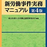 新労働事件実務マニュアル(第4版)の書評・レビュー