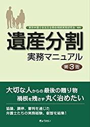 遺産分割実務マニュアル(第3版)の書評・レビュー