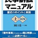 民事訴訟マニュアル 上(第2版) 書式のポイントと実務の書評・レビュー