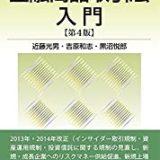 金融商品取引法入門(第4版)の書評・レビュー