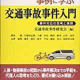 事例に学ぶ 交通事故事件入門 事件対応の思考と実務の書評・レビュー