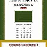 金融商品取引法(第3版) 資本市場と開示編の書評・レビュー