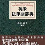 英米法律語辞典の書評・レビュー