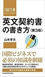 英文契約書の書き方<第3版> (日経文庫)の書評・レビュー