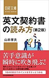 英文契約書の読み方<第2版> (日経文庫)の書評・レビュー